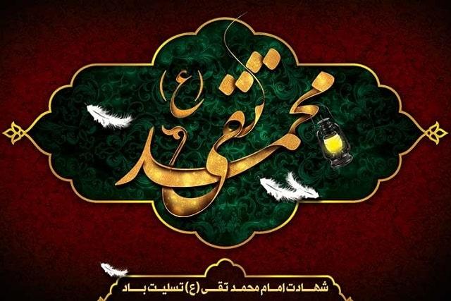 تسلیت شهادت امام محمد تقی علیه السلام