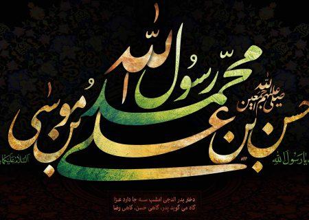 تسلیت ایام شهادت پیامبر اکرم و حسن مجتبی و علی بن موسی الرضا