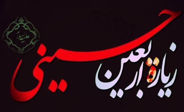 پنجشنبه ساعت ۱۰ صبح؛ پخش قرائت زیارت اربعین همنوا با رهبر انقلاب