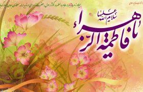 میلاد فرخنده حضرت فاطمه زهرا سلام الله علیها و روز مادر