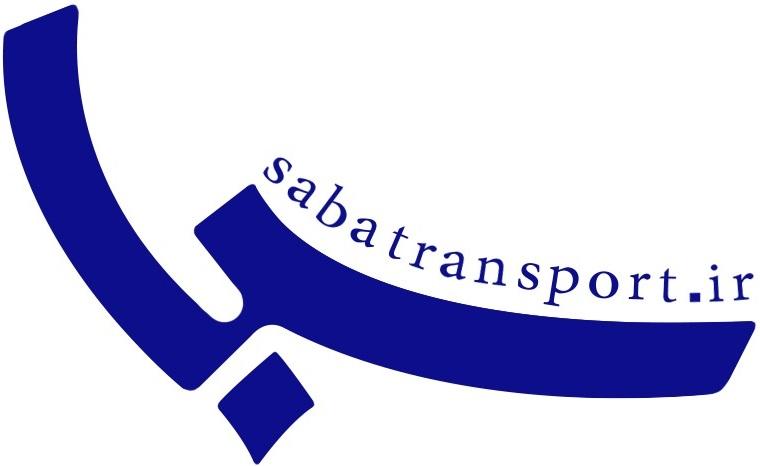 سایت اطلاع رسانی حمل و نقل  – سبا ترنسپرت