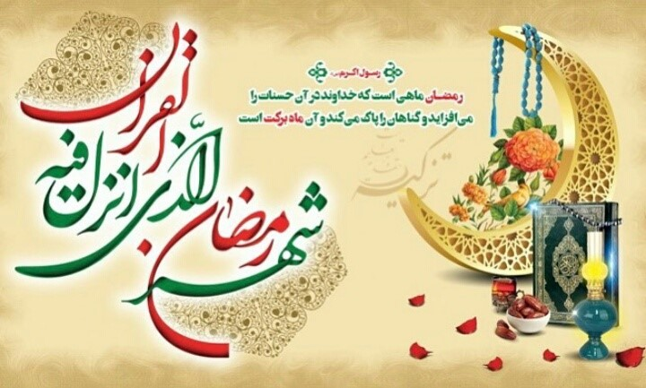 فضلیت ماه مبارک رمضان