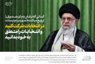 ابراهیم رئیسی کاندیدای اصلح انتخابات ریاست جمهوری ۱۴۰۰