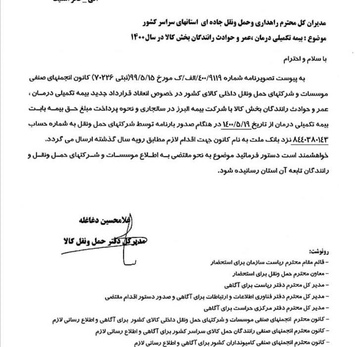 قرارداد جدید بیمه تکمیلی درمان رانندگان با شرکت بیمه البرز