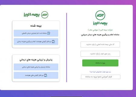 معرفی نرم افزار اعلام خسارت درمانی سرپائی سیناد البرز